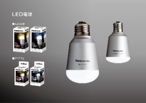 Becuri LED Panasonic Everleds